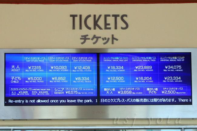 USJチケット