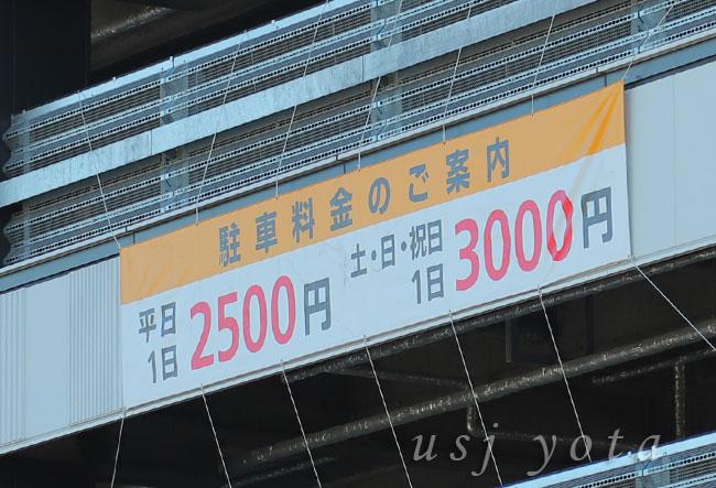桜島第4駐車場の料金