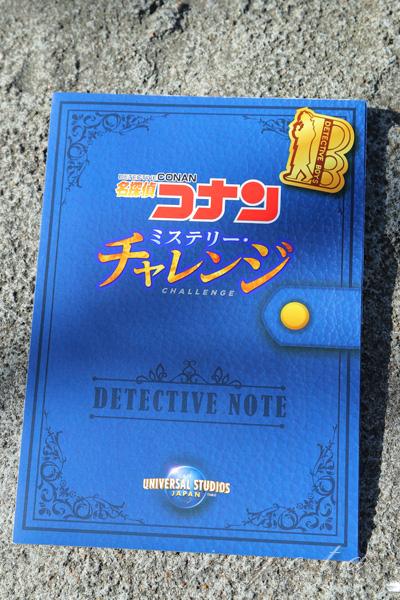 名探偵コナン・ミステリー・チャレンジ