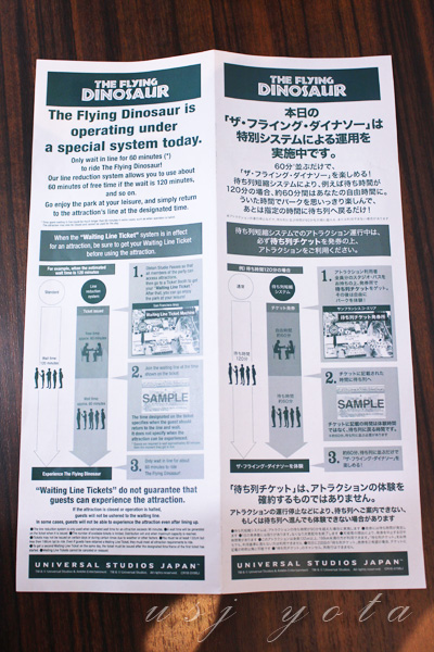 ザ・フライング・ダイナソーの待ち列短縮システム