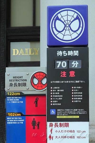 スパイダーマンザライドの待ち時間