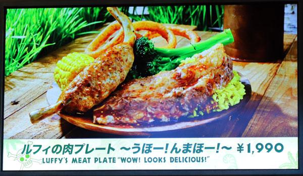 麦わらの一味の宴レストランメニュー