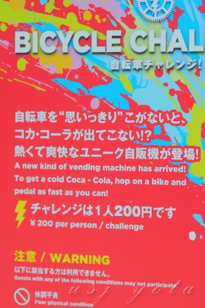 コカコーラの自転車チャレンジ