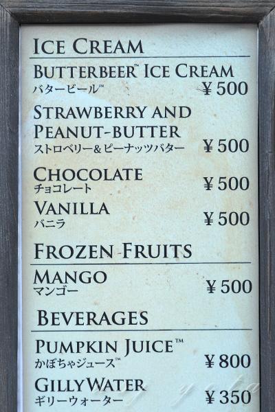 ハリーポッターエリアのアイスクリームメニュー
