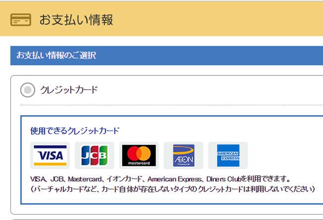USJ公式WEBチケットストアでのカード決済の画面