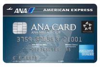 アメリカンエキスプレスANAカード