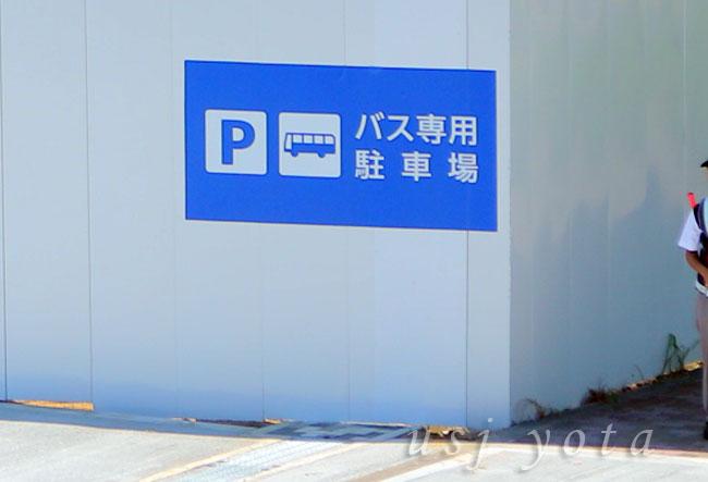 桜島第3駐車場バス専用駐車場