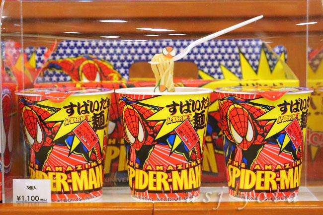 スパイダーメン3個入り¥1100