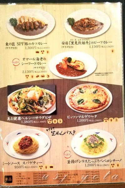 舞浜ユーラシアレストランメニュー