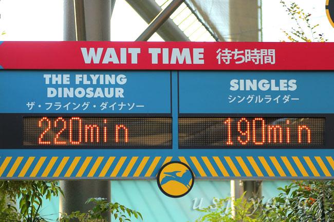 フライング・ダイナソーの待ち時間が220分