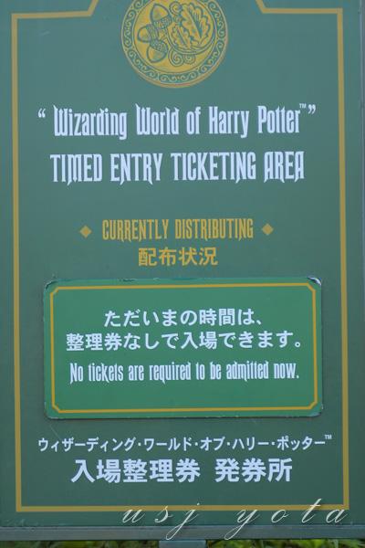 ハリウッドエリアの入場整理券は必要なし