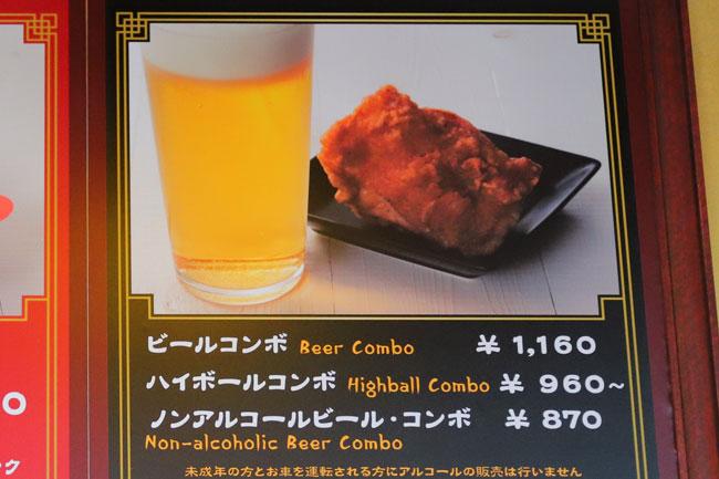 ドラゴンズパールのビールコンボ