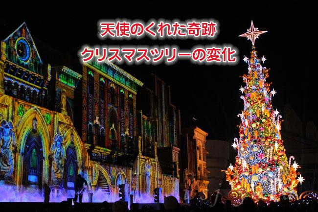 天使のくれた奇跡クリスマスツリーの歴史