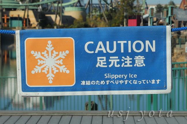 ラグーン凍結による足元注意の案内