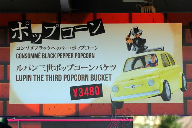 ルパン三世FIAT500のお土産ポップコーンバケツ