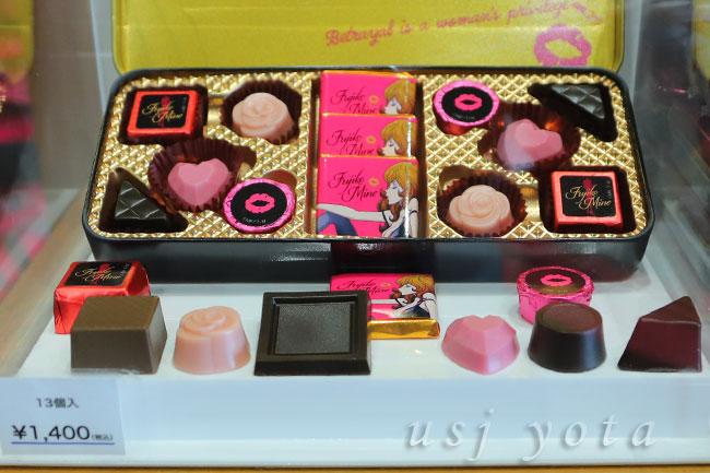 バレンタインでも使えそうな、小分けできるお菓子のお土産峰不二子チョコ