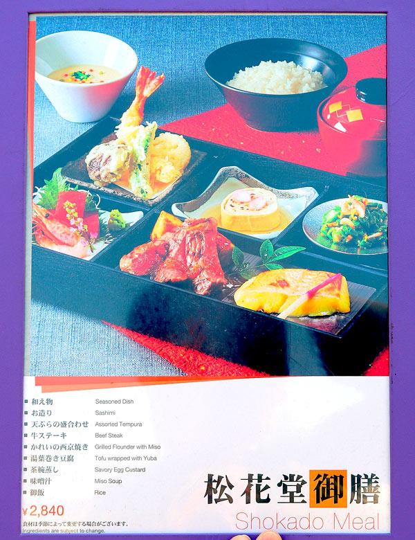 USJ唯一の和食レストラン 『彩道(SAIDO)』のメニュー