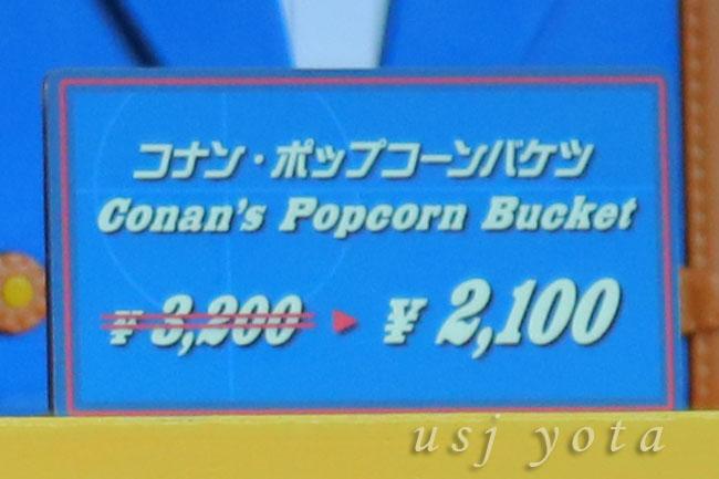 コナンのポップーコーンバケツ異例の速さで値下げ