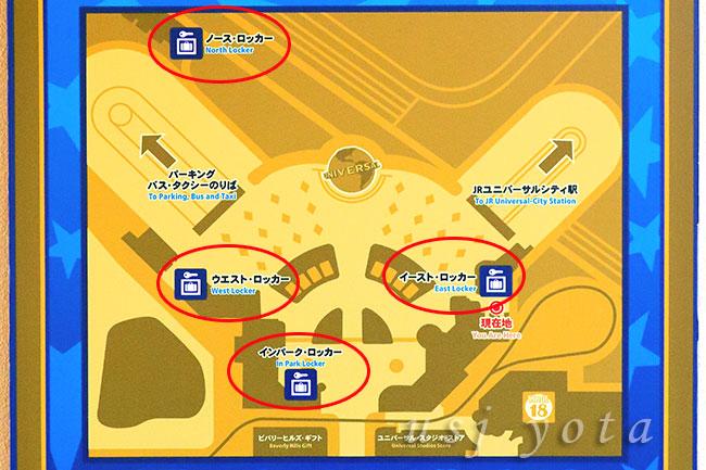 ユニバーサルスタジオジャパンのコインロッカー