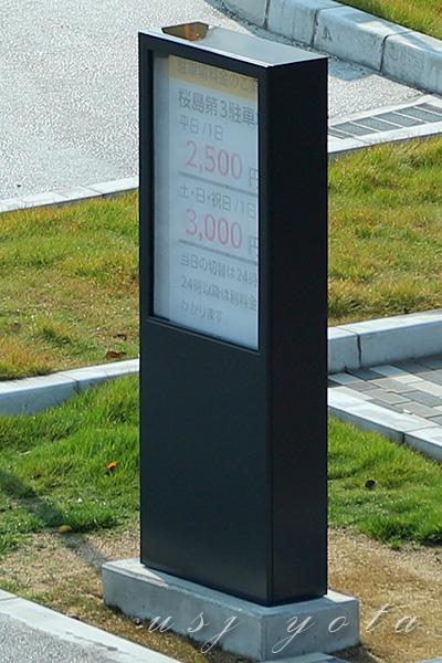 桜島第3駐車場駐車料金