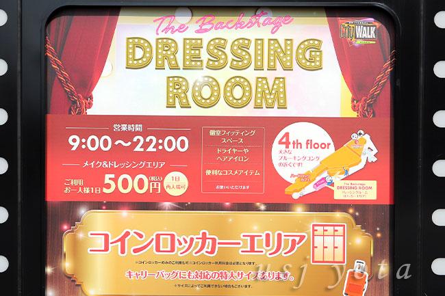 ドレスルームとコインロッカーが合体した施設