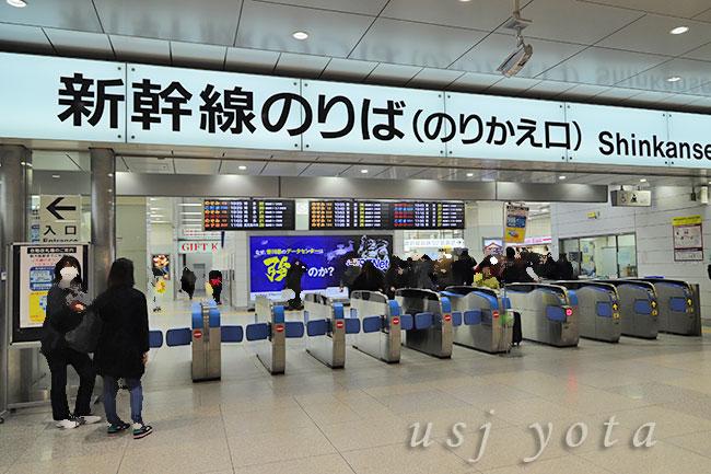 新大阪では『のりかえ口』の改札を出ましょう