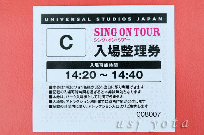 SING・シングオンザツアー入場整理券
