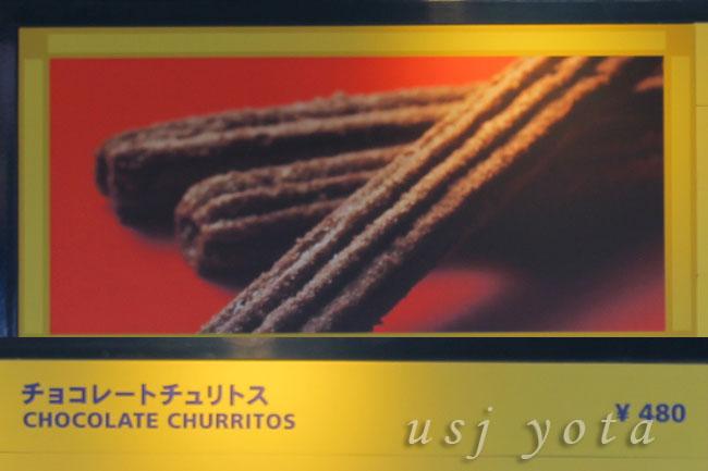 チョコレートチュリトス