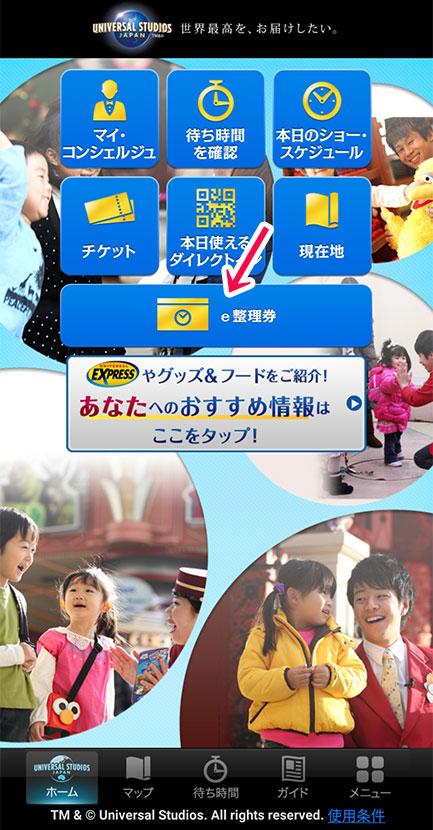 USJユニバーサルクールジャパン公式アプリ