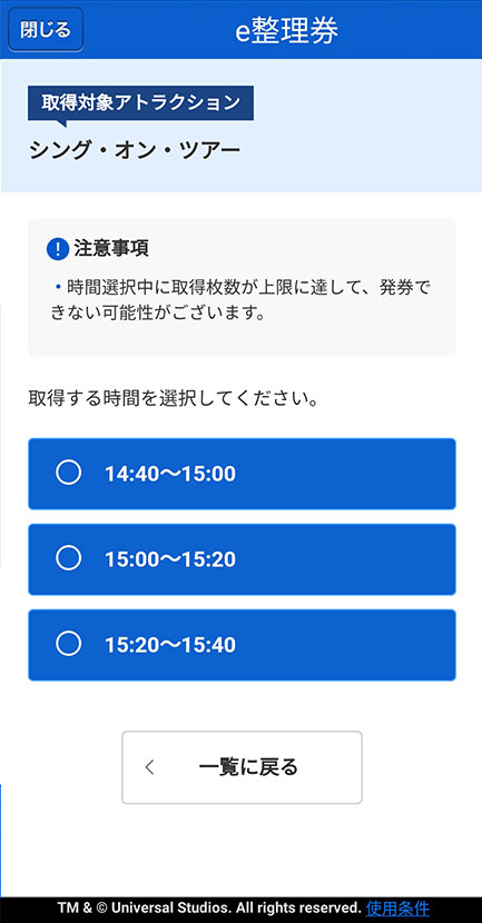USJユニバーサルクールジャパン公式アプリシングe整理券時間指定