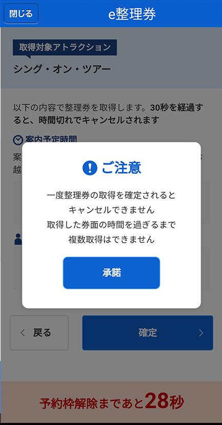 USJユニバーサルクールジャパン公式アプリシングe整理券