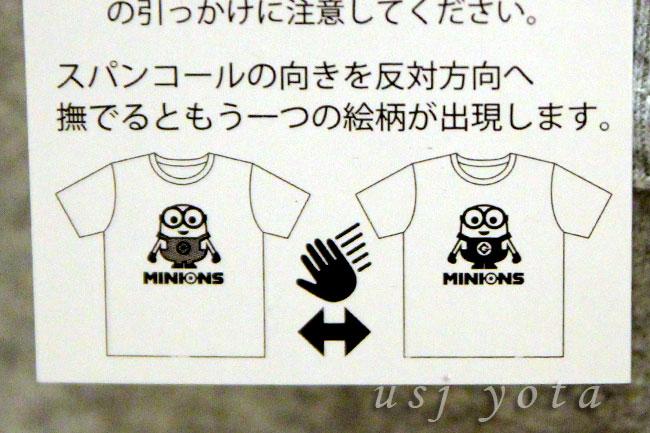 ミニオンのスパンコールTシャツ