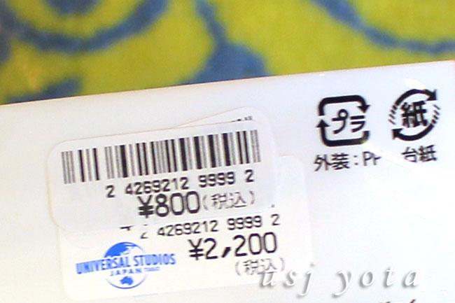 ミニオンのタオルの価格