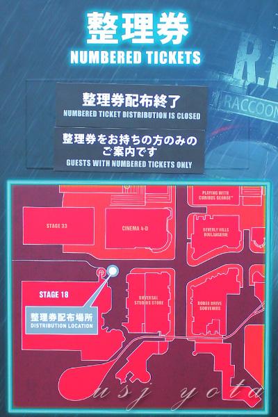 バイオハザードのアトラクション前に整理券を発行しているステージ18の場所を示した看板