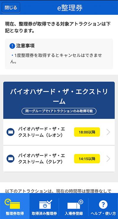 スマホアプリで取る【e整理券】