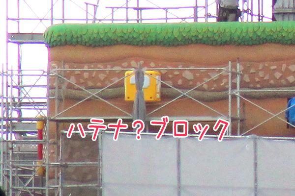 任天堂ワールドの建物に取り付けられたハテナブロック