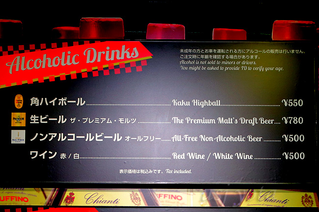 USJで販売されている生ビールの価格