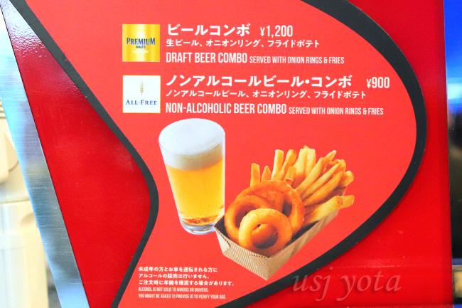 ビールコンボ