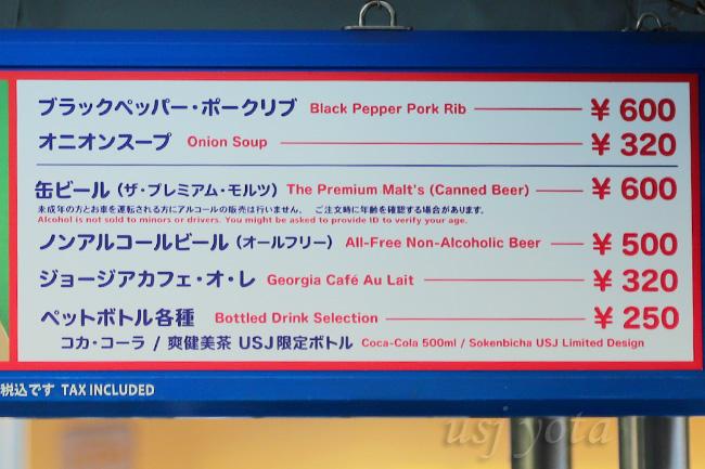缶ビールの値段