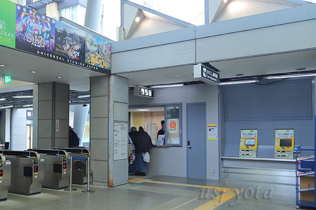 JRユニバーサルシティ駅有人改札