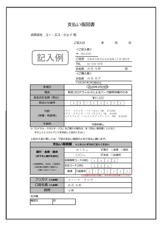 USJチケット返金指定書