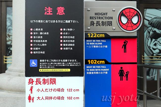 身長制限スパイダーマンザライド