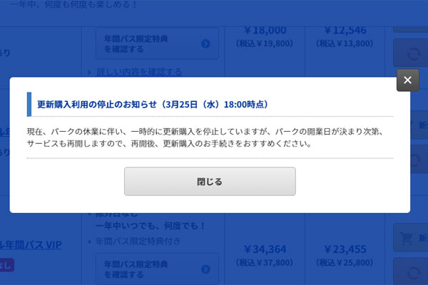 USJ年間パス更新購入利用の停止のお知らせ