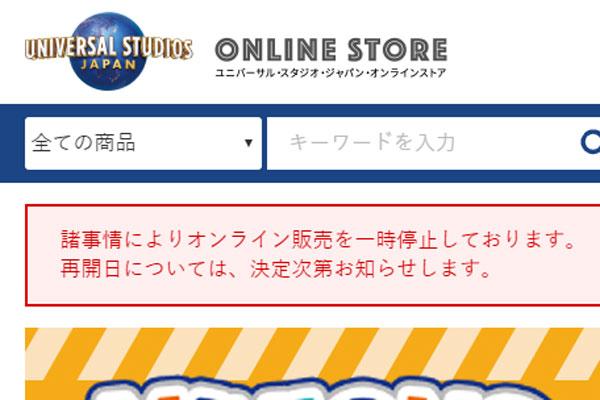 USJ公式WEBオンラインストア販売を休止