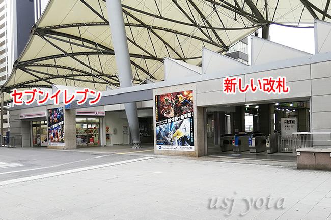 ユニバーサルシティ駅の新改札とセブンイレブン