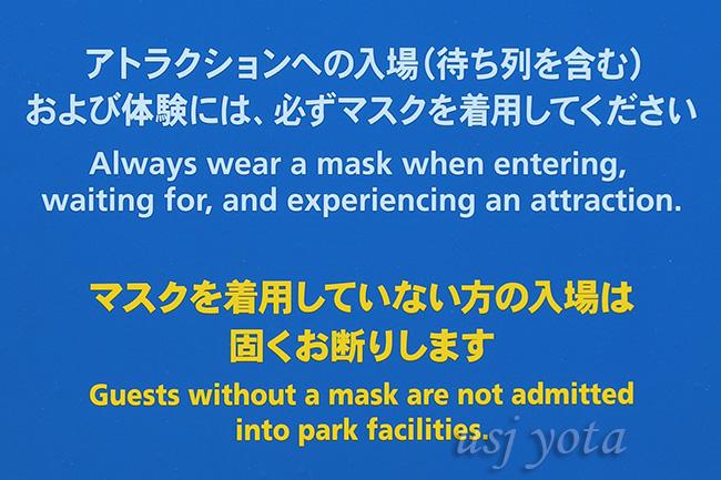 アトラクションを体験するにはマスク着用が必須