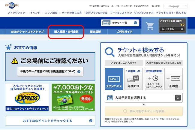 USJ WEBチケットストア 日付変更と購入履歴