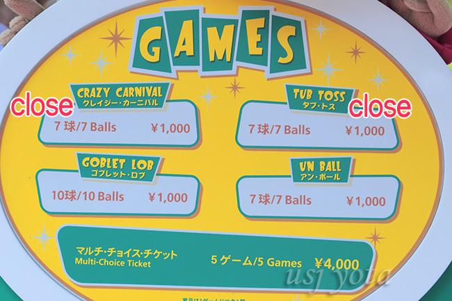 ゲームコーナーの料金表