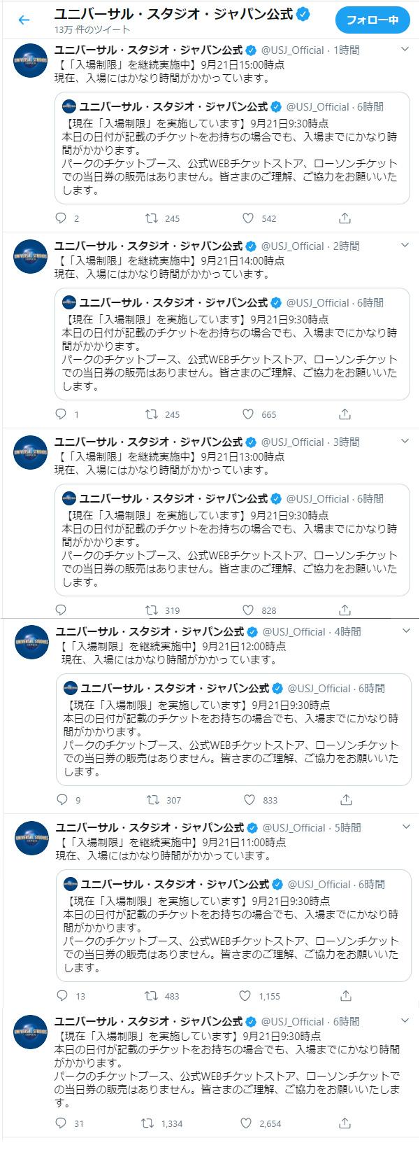 USJ公式ツイッター入場制限