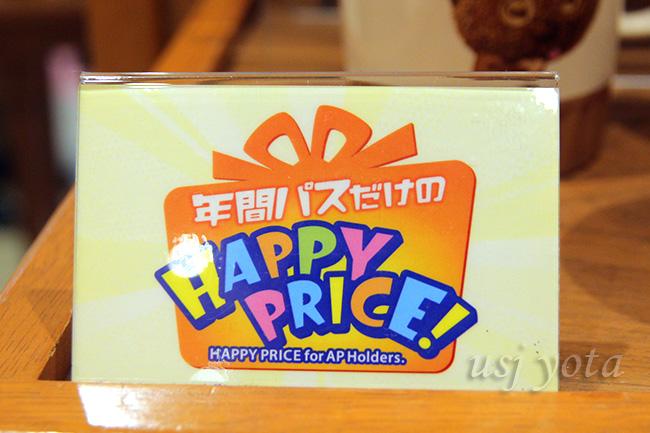 HAPPY PRICE ハッピープライス